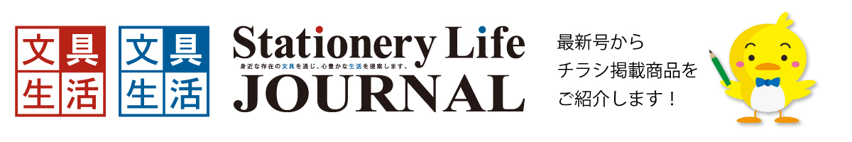 文具生活 Stationary Jurnal